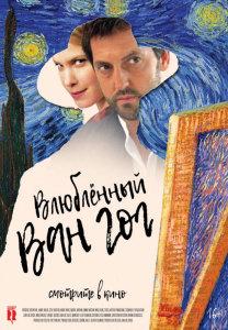 Фильм Влюбленный Ван Гог (2021)