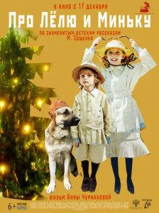 Фильм Про Лёлю и Миньку (2020)