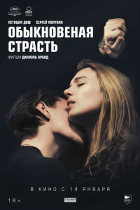 Фильм Обыкновенная страсть (2021)