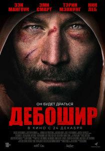 Фильм Дебошир (2020)