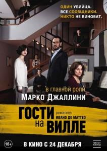 Фильм Гости на вилле (2020)