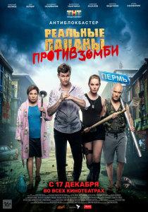 Фильм Реальные пацаны против зомби (2020)