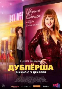 Фильм Дублерша (2020)