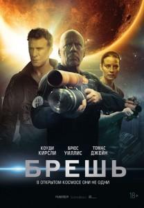 Фильм Брешь (2020)
