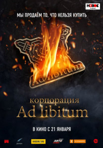 Фильм Корпорация Ad Libitum (2021)
