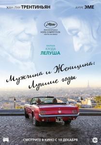 Фильм Мужчина и женщина: Лучшие годы (2020)
