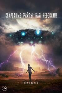 Фильм Секретные файлы: Над небесами (2021)