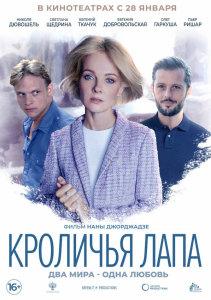 Фильм Кроличья лапа (2021)