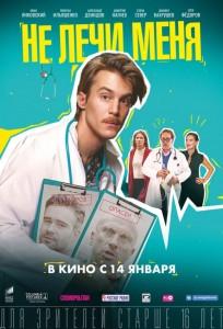 Фильм Не лечи меня (2021)