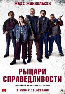 Фильм Рыцари справедливости (2021)