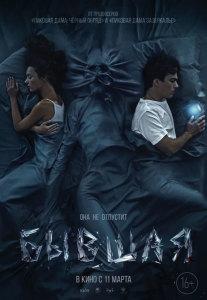 Фильм Бывшая (2021)