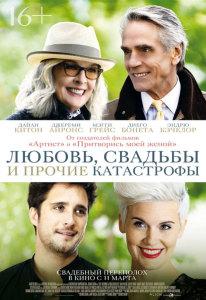 Фильм Любовь, свадьбы и прочие катастрофы (2021)
