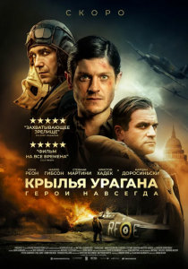 Фильм Крылья урагана (2021)