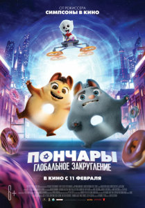Мультфильм Пончары. Глобальное закругление (2021)