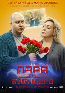 Фильм Пара из будущего (2021)