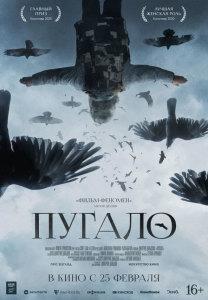 Фильм Пугало (2021)