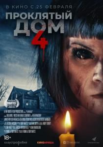 Фильм Проклятый дом 4 (2021)