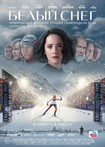 Фильм Белый снег (2021)