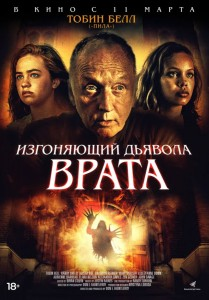 Фильм Изгоняющий дьявола. Врата (2021)