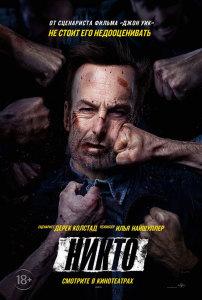 Фильм Никто (2021)