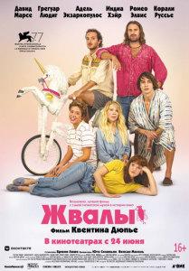 Фильм Жвалы (2021)