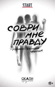 Фильм Соври мне правду (2021)
