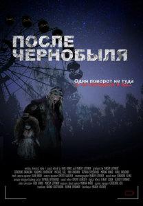 Фильм После Чернобыля (2021)