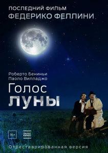 Фильм Голос луны (2021)