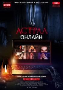 Фильм Астрал. Онлайн (2021)