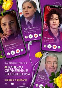 Фильм Только серьезные отношения (2021)