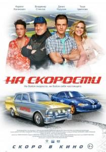 Фильм На скорости (2021)