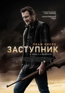 Фильм Заступник (2021)