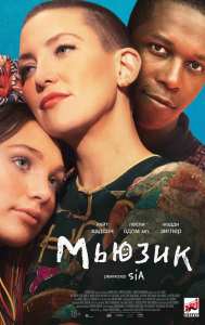 Фильм Мьюзик (2021)