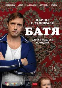 Фильм Батя (2021)