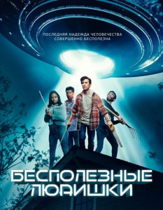 Фильм Лузеры против пришельцев (2021)