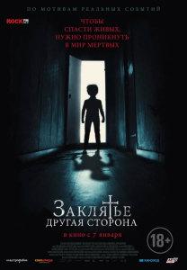 Фильм Заклятье: Другая сторона (2021)