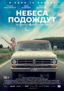Фильм Небеса подождут (2021)