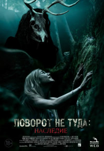 Фильм Поворот не туда: Наследие (2021)