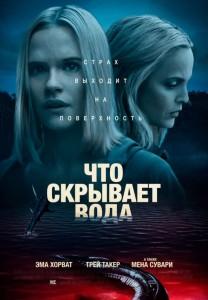 Фильм Что скрывает вода (2021)