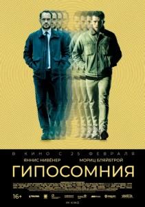 Фильм Гипосомния (2021)