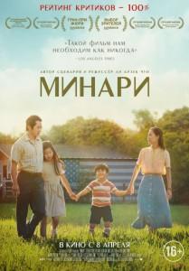 Фильм Минари (2021)