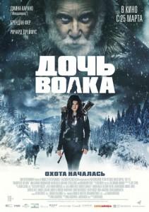 Фильм Дочь волка (2021)