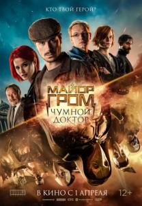 Фильм Майор Гром: Чумной Доктор (2021)
