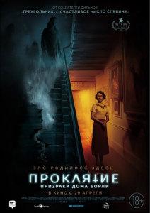 Фильм Проклятие: Призраки дома Борли (2021)