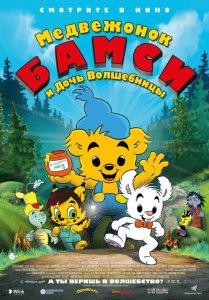 Мультфильм Медвежонок Бамси и дочь волшебницы (2021)