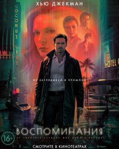 Фильм Воспоминание (2021)