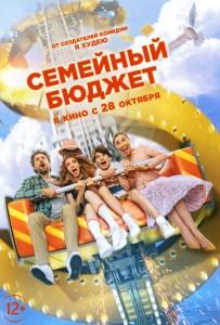Фильм Семейный бюджет (2021)