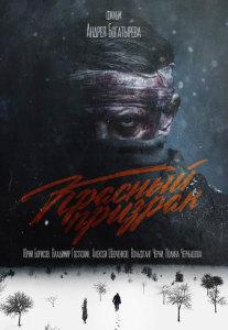 Фильм Красный призрак (2021)