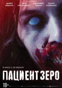 Фильм Пациент Зеро (2021)