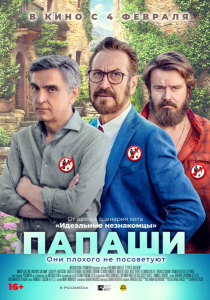 Фильм Папаши (2021)
